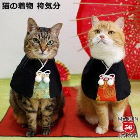 ゴロにゃんオリジナル 猫の着物 おめかしして袴気分 おしゃれ猫服
