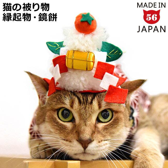 【メール便(日本郵便)便不可】【にゃん晴れ!鏡餅(ゴロにゃんオリジナル)】