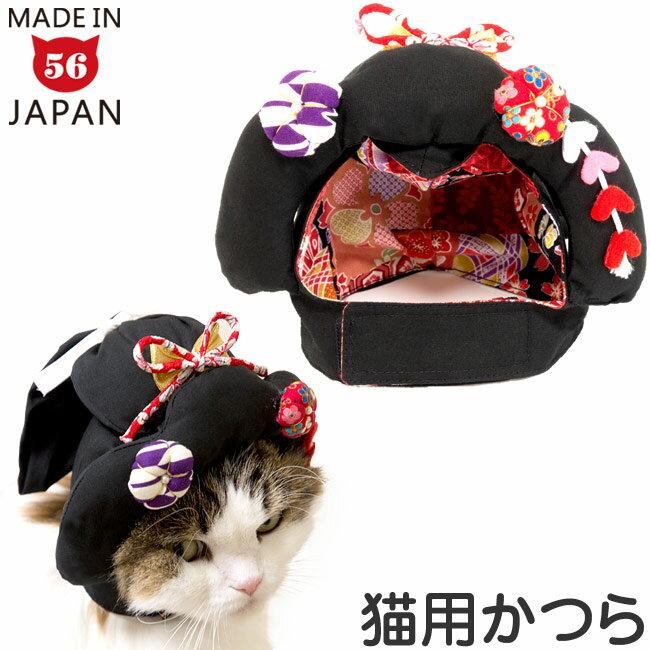 ゴロにゃんオリジナル 猫用面白かつら にゃん晴れ!文金高島田 猫用コスプレ ねこ用コスチューム ネコ用着物