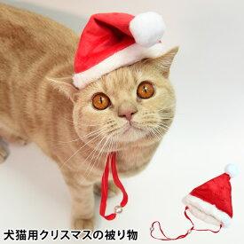 サンタ帽子 クリスマス コスプレ 写真 ペット用 (21476)