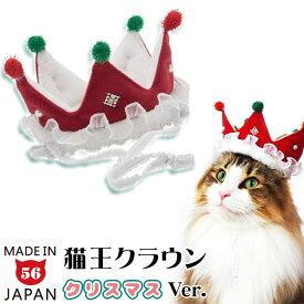 ゴロにゃんオリジナル 猫王クラウン クリスマスVer