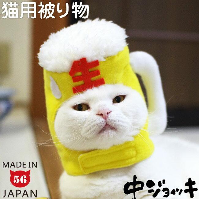 ゴロにゃんオリジナル 猫用被り物 ビールで乾杯にゃ 中ジョッキ (24927)