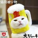 ゴロにゃんオリジナル 猫用被り物 ビールで乾杯にゃ 大ジョッキ (24934)