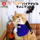 ゴロにゃんオリジナル ハロウィン限定 ニャンパイアデビルちょこマント 猫用コスプレ