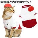 ゴロにゃんオリジナル猫服 体操服と赤白帽のセット エンジ (27300)