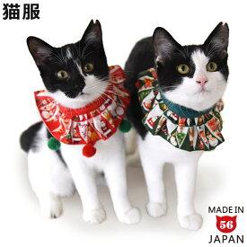 ゴロにゃんオリジナル クリスマス限定 X'mas ぼんぼり猫服