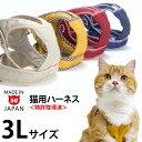 ゴロにゃんオリジナル猫用ハーネス ダブルブロックタイプ猫ハーネス 《特許取得済》 3Lサイズ ねこ用 ネコ用