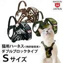 ゴロにゃんオリジナル猫用ハーネス ダブルブロックタイプ【特許取得済】〜体に優しくフィット、しっかりサポート! ア…