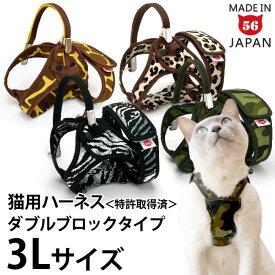【特許取得済】ゴロにゃんオリジナル猫用ハーネス ダブルブロックタイプ サファリシリーズ (アニマル柄) 3Lサイズ ※リード別売※