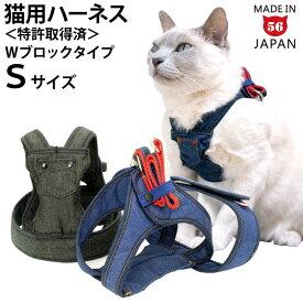 ゴロにゃんオリジナル猫用ハーネス ダブルブロックタイプ 《特許取得済》 デニムシリーズ Sサイズ ※リード別売※
