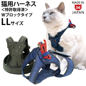 ゴロにゃんオリジナル猫用ハーネス ダブルブロックタイプ 《特許取得済》 デニムシリーズ LLサイズ※リード別売※