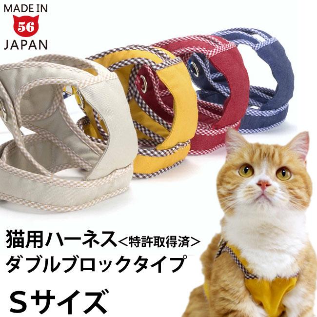 ゴロにゃんオリジナル 猫用ハーネス ダブルブロックタイプ Sサイズ