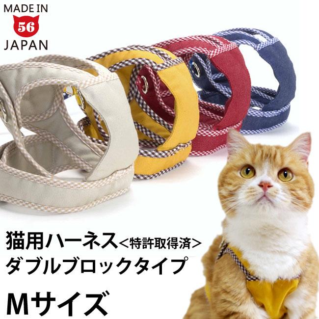 ゴロにゃんオリジナル猫用ハーネス ダブルブロックタイプ Mサイズ ※リード別売※