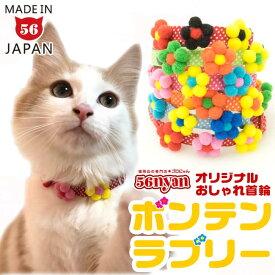 猫 首輪ゴロにゃんオリジナル猫首輪 ボンテンラブリー猫用 国産 安全
