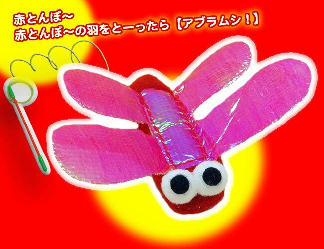 パタパタとんぼ〜これは発想が新しい〜赤 猫 おもちゃ ネコ用 オモチャ ねこ用 玩具 キャットトイ