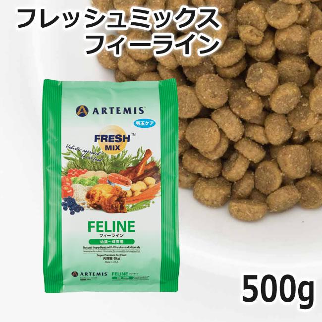 アーテミス フレッシュミックス フィーライン ドライキャットフード(幼猫〜成猫用) 500g (2000)