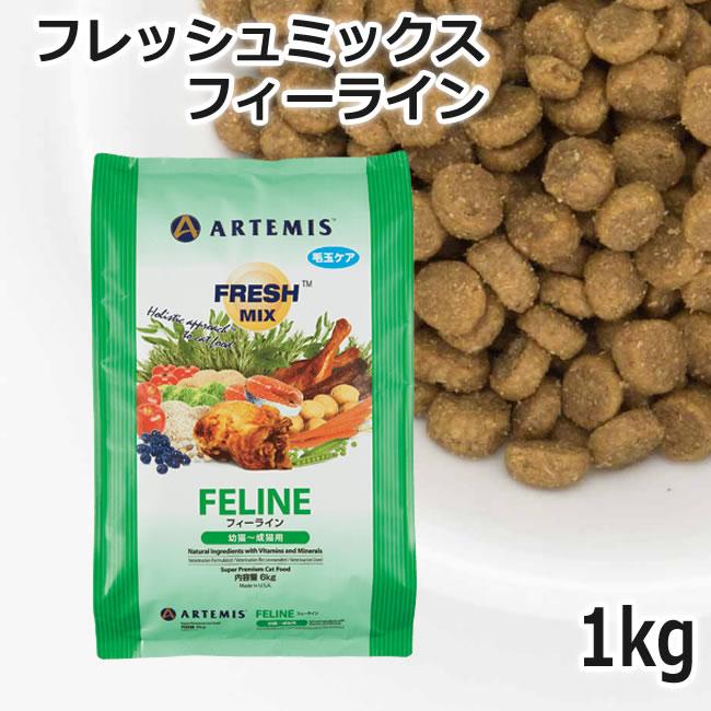 アーテミス フレッシュミックス フィーライン ドライキャットフード(幼猫〜成猫用) 1kg (2017)