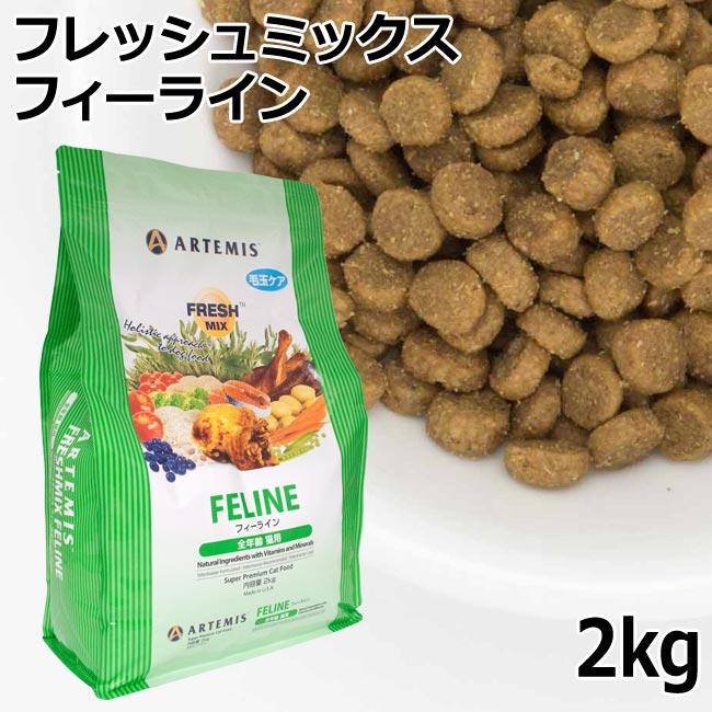 アーテミス フレッシュミックス フィーライン ドライキャットフード(幼猫〜成猫用) 2kg (2024)