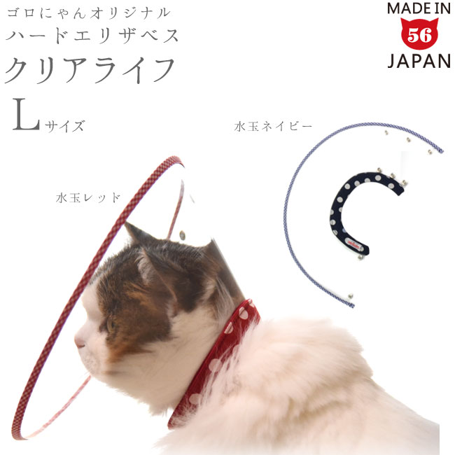 猫用エリザベスカラー ハードタイプ Lサイズ ゴロにゃんオリジナル クリアライフ [猫用術後ケア 介護用品]