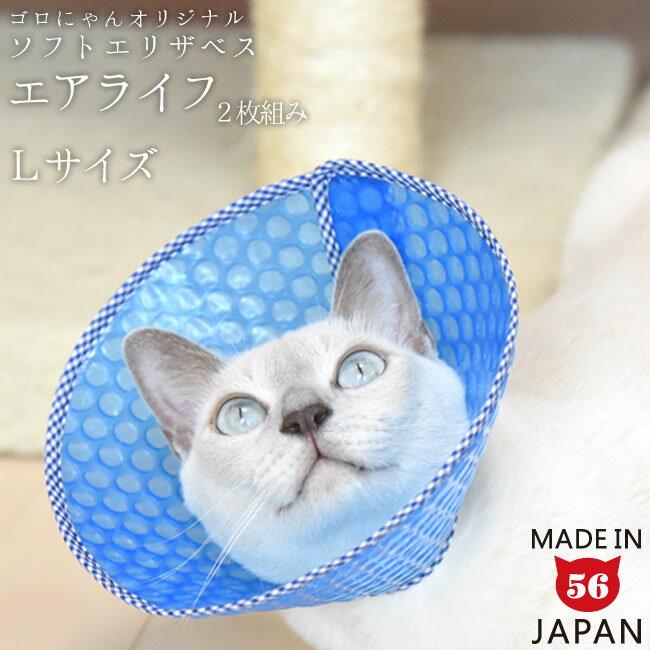 猫用エリザベスカラー ソフトタイプ Lサイズ (18421) ゴロにゃんオリジナル エアライフ 猫用術後ケア 介護用品