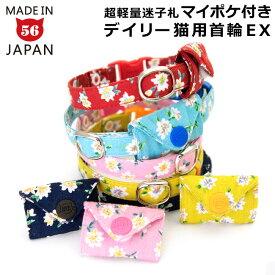 迷子札付き 猫首輪デイリーEX ロココ風 小花柄 (猫首輪とマイポケのセット)
