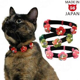 おしゃれ猫首輪 手づくりのやさしさ 梅梵天