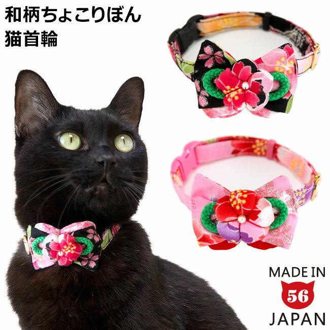 猫の首輪 和柄ちょこりぼん猫首輪 きらきらひらひら蝶桜 猫用首輪 ねこ用首輪 ネコ用首輪 ネコの首輪 ねこの首輪 おしゃれ 可愛い デザイナーズ 安全 セーフティー