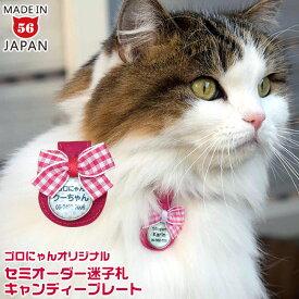 猫の迷子札【ゴロにゃんオリジナル猫用迷子札(ネームタグ) キャンディープレート】猫用 ネコ用 ねこ用/キャットタグ