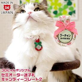 猫の迷子札【ゴロにゃんオリジナル猫用迷子札(ネームタグ) キャンディープレート 2】セミオーダー 猫用 ネコ用 ねこ用/キャットタグ