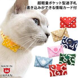 猫の迷子札【ゴロにゃんオリジナル迷子札 マイポケ】猫用 ネコ用 ねこ用