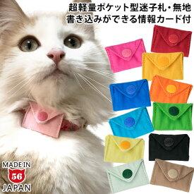 猫の迷子札【ゴロにゃんオリジナル迷子札 マイポケ (無地シリーズ)】