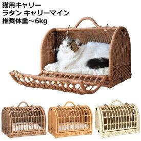 シンシアジャパン ラタン キャリーマイン (SC-61) 猫用品 キャリーベッド ハウス