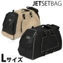 【送料無料】JET SET BAG FF ジェットセットバッグ (Lサイズ) 猫用キャリーバッグ ねこ用キャリーケース ネコ用ペット…