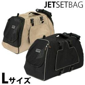 【送料無料】JET SET BAG FF ジェットセットバッグ (Lサイズ) 猫用キャリーバッグ ネコ用ペットキャリー わんこにも使えるペットバッグ!【特箱】