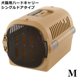 キャンピングキャリー シングルドアタイプ Mサイズ ダークブラウン (99167) リッチェル 猫用ハードキャリー 【特箱】