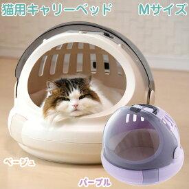 リッチェル コロル おでかけネコベッド Mサイズ 1個入 【猫用 ハードキャリー ベッド ハウス