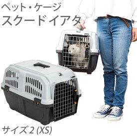 ペットケージ SKUDO IATA DADWAY (XS) (39246) 猫用ハードキャリー【特箱】