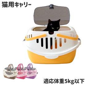 リッチェル ピコ キャット キャリー 猫用 ハードキャリー【特箱】