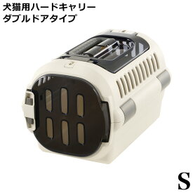 キャンピングキャリー ダブルドアタイプ Sサイズ アイボリー (99150) 猫用ハードキャリー リッチェル 【特箱】
