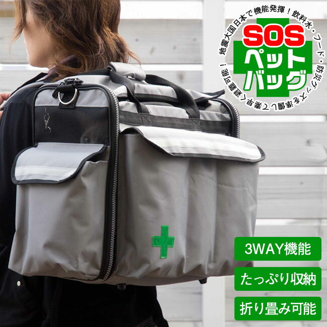 SOSペットバッグ〜災害時の避難にも便利!たっぷり収納&3wayキャリーバッグ(リュック・キャリー・ショルダー)【特箱】