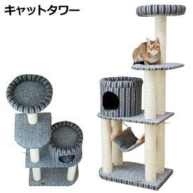【送料無料】キャットリーストライプタワー ポップ(HY9073) キャットタワー おしゃれ【特箱】