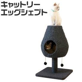 キャットリー エッグシェプト(HY2442) ロータイプ【キャットタワー/猫タワー】【猫用品・猫(ねこ・ネコ)/ペットグッズ・ペット用品/ 猫のおあそびポール オモチャ・玩具】【特箱】
