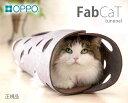 OPPO FabCat tunnel ファブキャットトンネル (6267) 猫用おもちゃ キャットトイ【特箱】