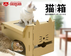 ゴロにゃんオリジナル段ボール製キャットハウス 猫箱 ねこばこ (91472) 猫用爪とぎ つめとぎ 猫ハウス【特箱】