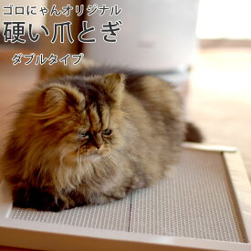 This is 硬い爪とぎ スーパーハードスクラッチャー ゴロにゃんオリジナル ダブル 猫用爪とぎ つめとぎ【特箱】