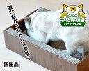 PP ねこのつめとぎ ハーフパイプ型 (10208) 猫用爪研ぎ ネコ用爪とぎ キャットスクラッチャー ダンボール【特箱】