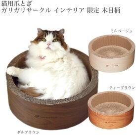 ガリガリサークル インテリア 限定木目柄 猫用爪とぎ キャットスクラッチャー