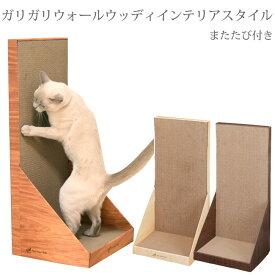 ガリガリウォール ウッディインテリアスタイル 猫用爪とぎ つめとぎ