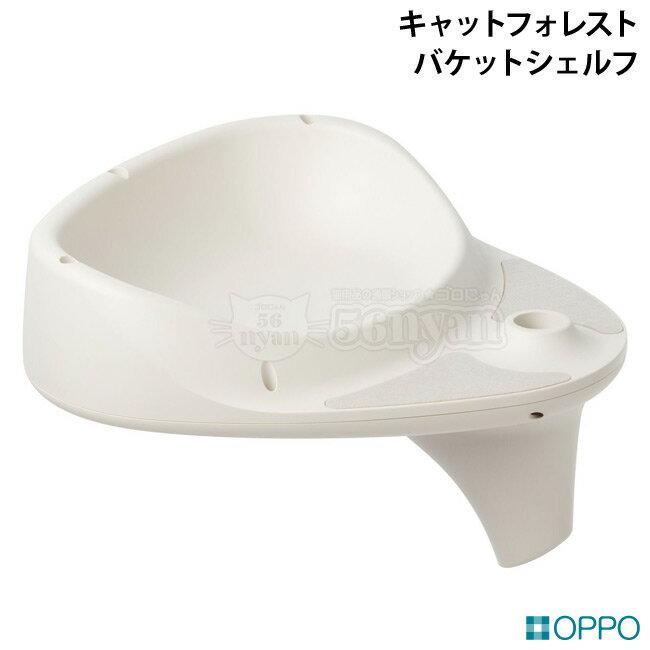 OPPO BucketShelf キャットフォレスト バケットシェルフ【特箱】