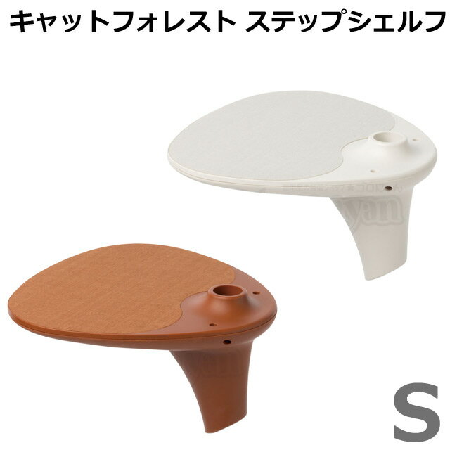 OPPO StepShelf-S キャットフォレスト ステップシェルフ S【特箱】